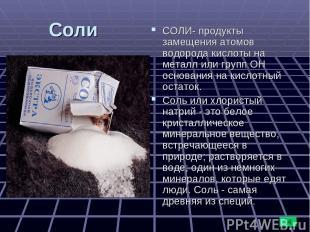 Соли СОЛИ- продукты замещения атомов водорода кислоты на металл или групп ОН осн