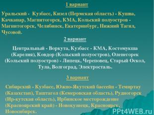 1 вариант Уральский - Кузбасс, Кизел (Пермская область) - Кушва, Качканар, Магни
