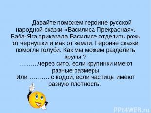 Давайте поможем героине русской народной сказки «Василиса Прекрасная». Баба-Яга