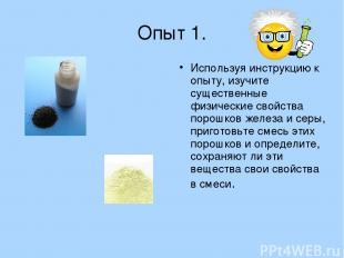 Опыт 1. Используя инструкцию к опыту, изучите существенные физические свойства п