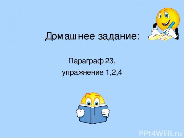 Домашнее задание: Параграф 23, упражнение 1,2,4