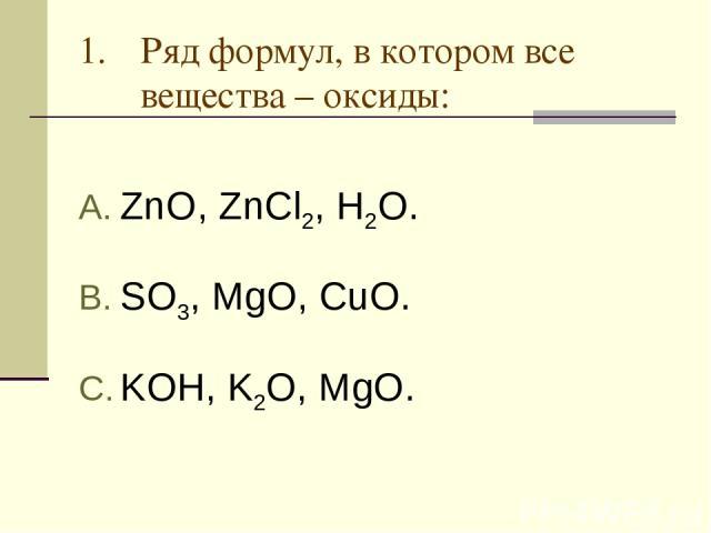 Ряд формул, в котором все вещества – оксиды: ZnO, ZnCl2, H2O. SO3, MgO, CuO. KOH, K2O, MgO.