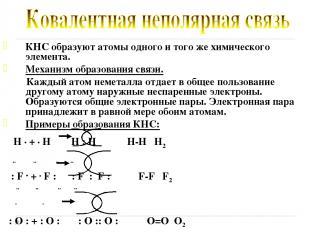 КНС образуют атомы одного и того же химического элемента. Механизм образования с