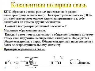 КПС образуют атомы разных неметаллов (с разной электороотрицательностью). Электр