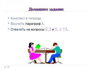 Домашнее задание * Конспект в тетради. Выучить параграф 3. Ответить на вопросы 2