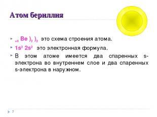 Атом бериллия * +4 Be )2 )2 это схема строения атома. 1s2 2s2 это электронная фо