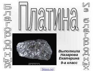 Выполнила Назарова Екатерина 9-а класс 5klass.net