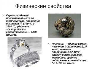 Физические свойства Серовато-белый пластичный металл, температуры плавления и ки