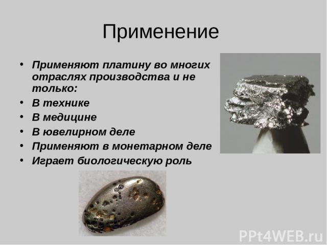 Применение Применяют платину во многих отраслях производства и не только: В технике В медицине В ювелирном деле Применяют в монетарном деле Играет биологическую роль