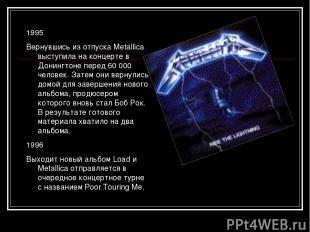1995 Вернувшись из отпуска Metallica выступила на концерте в Донингтоне перед 60