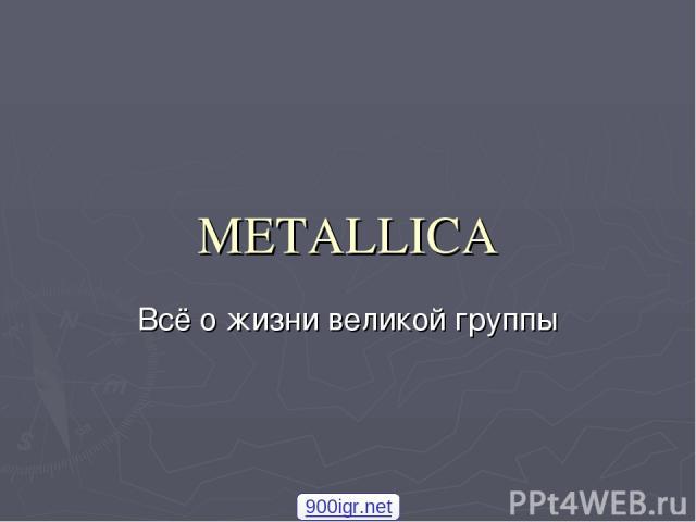 METALLICA Всё о жизни великой группы 900igr.net