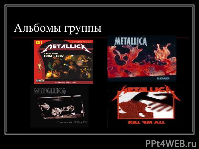 Альбомы группы