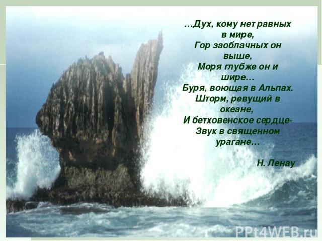 причины стихи про шторм на море условиях нашей