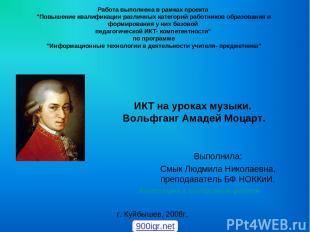 ИКТ на уроках музыки. Вольфганг Амадей Моцарт. Выполнила: Смык Людмила Николаевн
