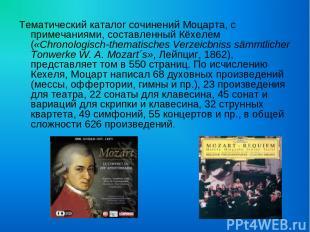 Тематический каталог сочинений Моцарта, с примечаниями, составленный Кёхелем («C