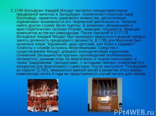 С 1769 Вольфганг Амадей Моцарт числился концертмейстером придворной капеллы в За