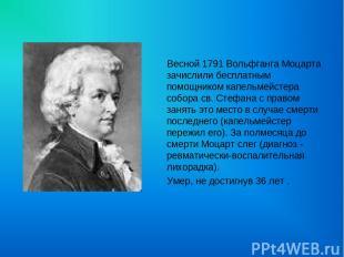 Весной 1791 Вольфганга Моцарта зачислили бесплатным помощником капельмейстера со