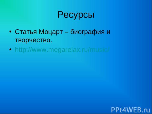 Ресурсы Статья Моцарт – биография и творчество. http://www.megarelax.ru/music/