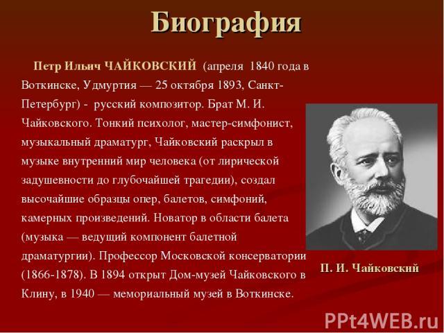 ПЁТР ИЛЬИЧ ЧАЙКОВСКИЙ ПРЕЗЕНТАЦИЯ СКАЧАТЬ БЕСПЛАТНО