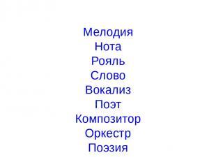 Мелодия Нота Рояль Слово Вокализ Поэт Композитор Оркестр Поэзия Подчеркните те с