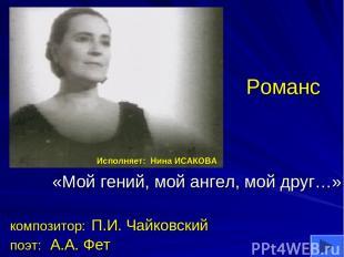 Романс «Мой гений, мой ангел, мой друг…» композитор: П.И. Чайковский поэт: А.А.