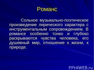 Романс Сольное музыкально-поэтическое произведение лирического характера с инстр