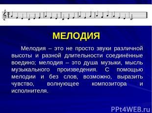 МЕЛОДИЯ Мелодия – это не просто звуки различной высоты и разной длительности сое