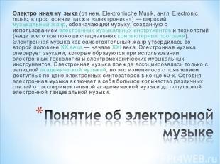 Электро нная му зыка (от нем. Elektronische Musik, англ. Electronic music, в про