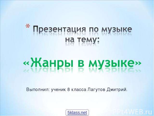 Выполнил: ученик 8 класса Лагутов Дмитрий. 5klass.net
