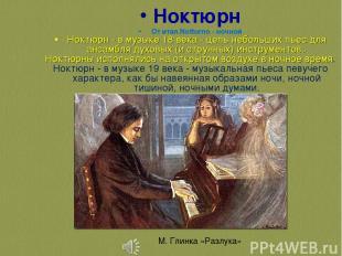 Ноктюрн От итал.Notturno - ночной Ноктюрн - в музыке 18 века - цепь небольших пь
