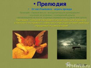Прелюдия От лат.Praeludere - играть прежде Прелюдия - первоначально - инструмент