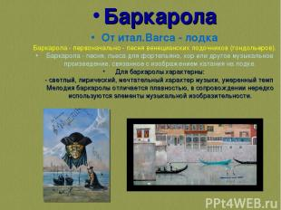 Баркарола От итал.Barca - лодка Баркарола - первоначально - песня венецианских л