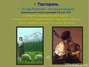 Пастораль От фр.Pastorale - пастушья музыка музыкальная пьеса в размере 6/8 или