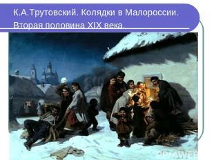 К.А.Трутовский.Колядки в Малороссии. Вторая половина XIX века.