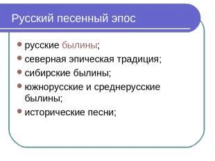 русскиебылины; северная эпическая традиция; сибирские былины; южнорусские и сре
