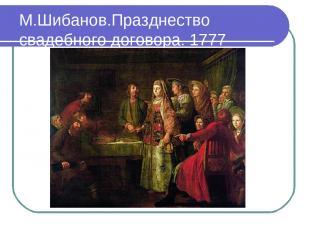 М.Шибанов.Празднество свадебного договора. 1777