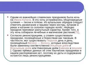Одним из важнейших славянских праздников была ночь наИвана Купала. В эту ночь у