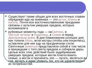 Существует также общая для всех восточных славян обрядовая еда на поминках— это