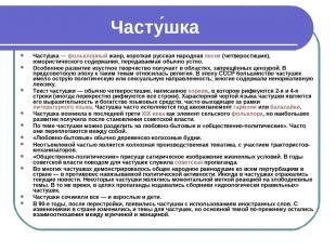 Часту шка—фольклорныйжанр, короткая русская народнаяпесня(четверостишие), ю