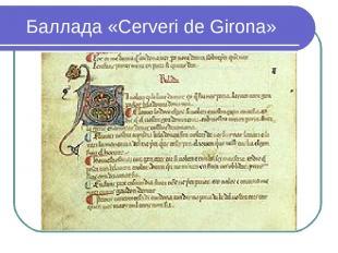 Баллада «Cerveri de Girona»