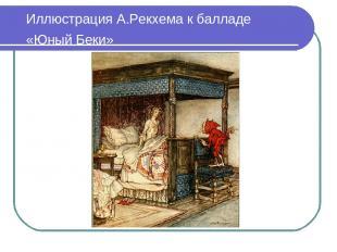 Иллюстрация А.Рекхема к балладе «Юный Беки»