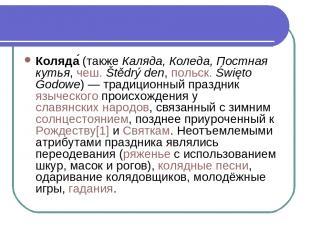 Коляда (такжеКаляда, Коледа, Постная кутья,чеш.Štědrý den,польск.Święto Go