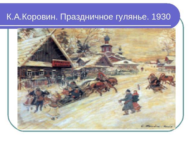 К.А.Коровин.Праздничное гулянье. 1930