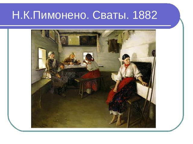 Н.К.Пимонено. Сваты. 1882