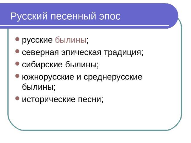 русскиебылины; северная эпическая традиция; сибирские былины; южнорусские и среднерусские былины; исторические песни; Русский песенный эпос