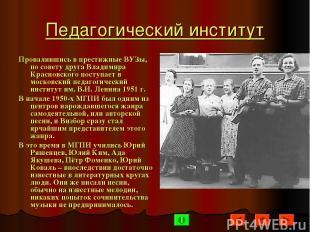 Педагогический институт Провалившись в престижные ВУЗы, по совету друга Владимир