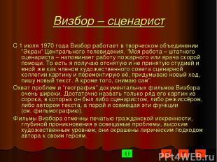 """С 1 июля 1970 года Визбор работает в творческом объединении """"Экран"""" Центрального"""