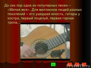 До сих пор одна из популярных песен – «Милая моя». Для миллионов людей разных по