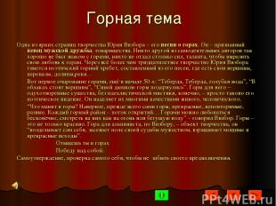 Одна из ярких страниц творчества Юрия Визбора – его песни о горах. Он – признанн