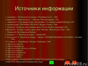Источники информации 1. Альперина C. «Обучаю играть на гитаре»//«Российская газе